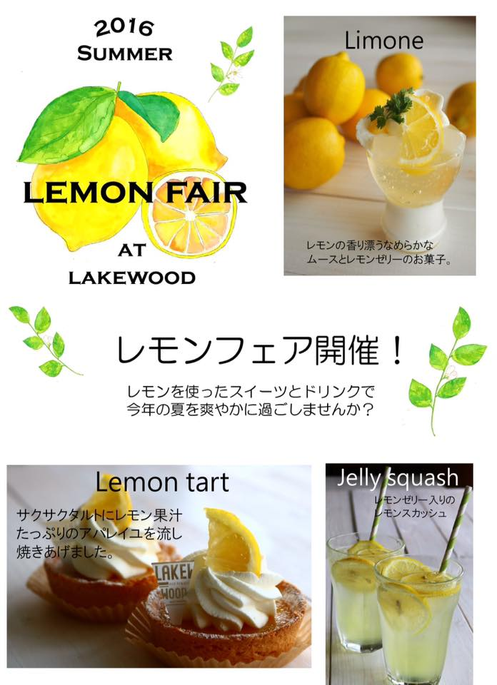 LEMON FAIR 2016